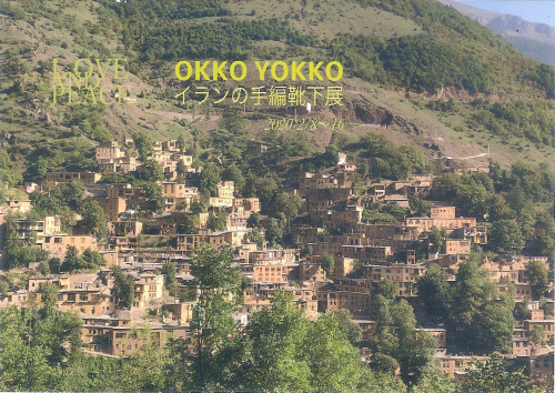 LOVE & PEACE OKKO YOKKOイランの手編み靴下展_d0156336_09322249.jpg