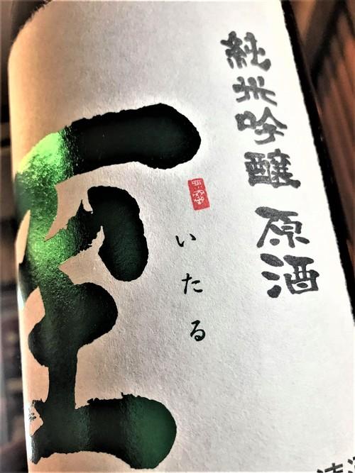 【日本酒】至 ITARU 純米吟醸 無濾過生原酒 越淡麗55磨き 蔵元特別限定蔵出し 令和1BY🆕_e0173738_13594787.jpg