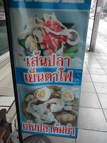 センプラートムヤムを食べたら練り物尽くしだった件_c0030645_01095484.jpg