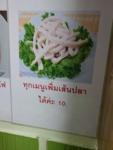 センプラートムヤムを食べたら練り物尽くしだった件_c0030645_01101590.jpg