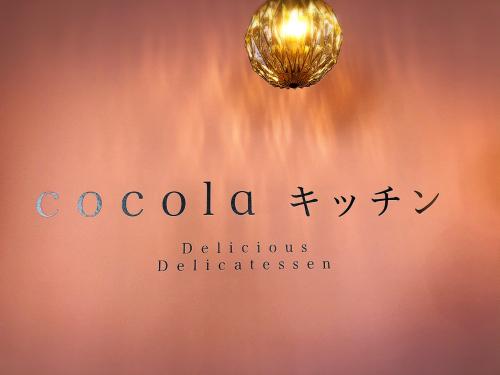 ココラキッチン_e0292546_04260106.jpg