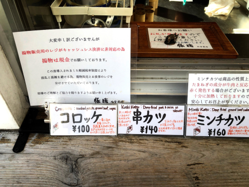 豚捨 外宮前店_e0292546_04502195.jpg