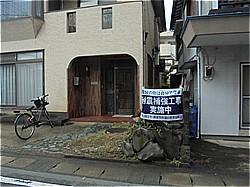 木造耐震補強工事-M邸 着工_c0087349_11202076.jpg