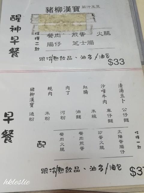 滿華堂茶餐廳小廚_b0248150_06085283.jpg