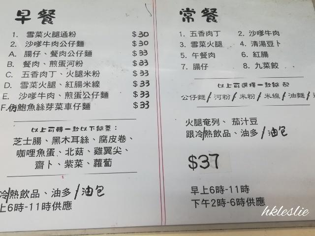 滿華堂茶餐廳小廚_b0248150_06091682.jpg