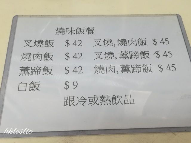 滿華堂茶餐廳小廚_b0248150_06112010.jpg