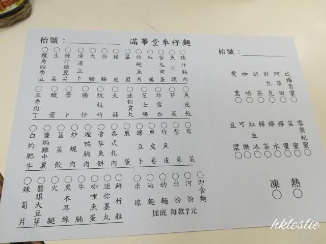 滿華堂茶餐廳小廚_b0248150_06114544.jpg