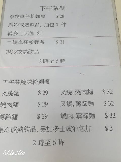 滿華堂茶餐廳小廚_b0248150_06120868.jpg
