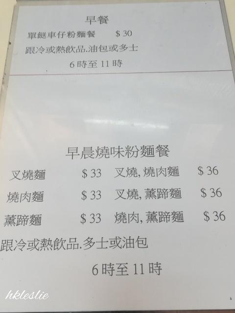 滿華堂茶餐廳小廚_b0248150_06282752.jpg