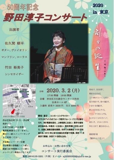 新年会・野田淳子さん・芝崎重一着物に楽風林帯。_f0181251_16014912.jpg