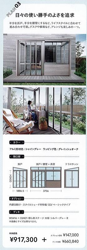 ガーデンルームGF。。。。_e0361655_18191638.jpg