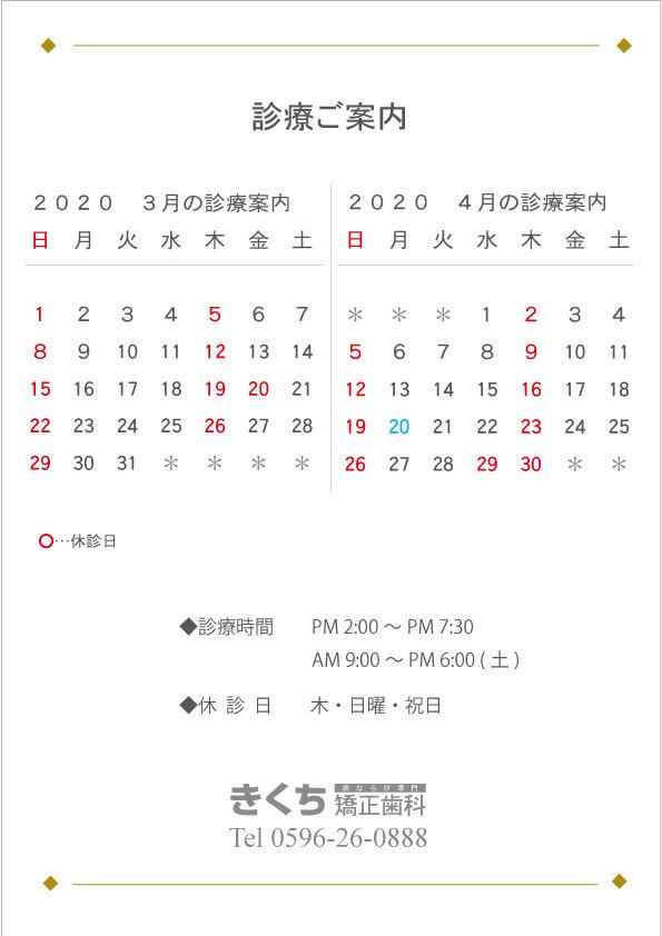 2020年3月.4月の診療案内_b0286261_14282768.jpg