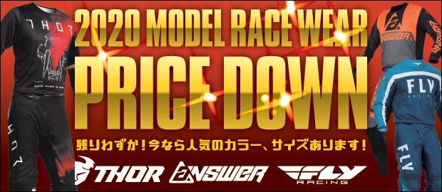 2020 MODEL RACE WEAR PRICE DOWN_f0062361_15054172.jpg
