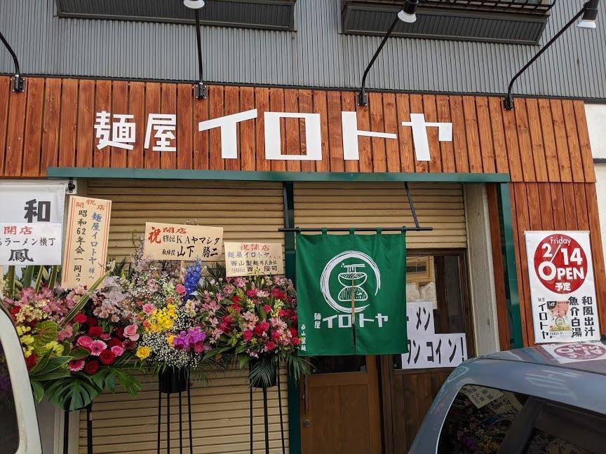 麺屋イロトヤさんで、魚介白湯塩らーめん(札幌市東区北23東13:2020年19杯目)_f0397261_18182114.jpg