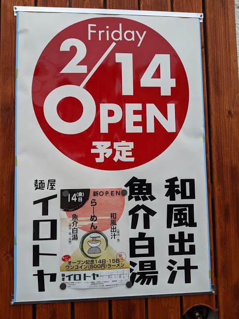 麺屋イロトヤさんで、魚介白湯塩らーめん(札幌市東区北23東13:2020年19杯目)_f0397261_18222026.jpg