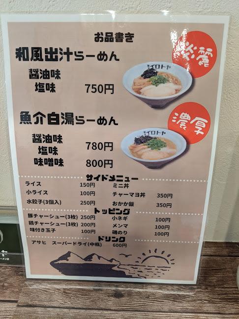 麺屋イロトヤさんで、魚介白湯塩らーめん(札幌市東区北23東13:2020年19杯目)_f0397261_18245563.jpg