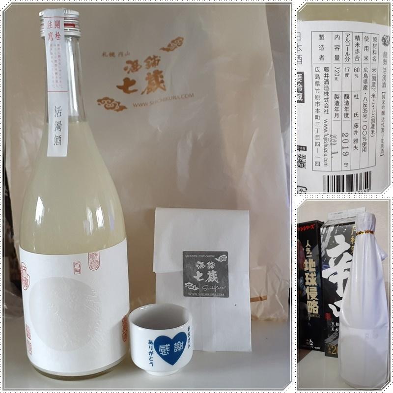 藤井酒造・活濁酒_b0236665_08095754.jpg
