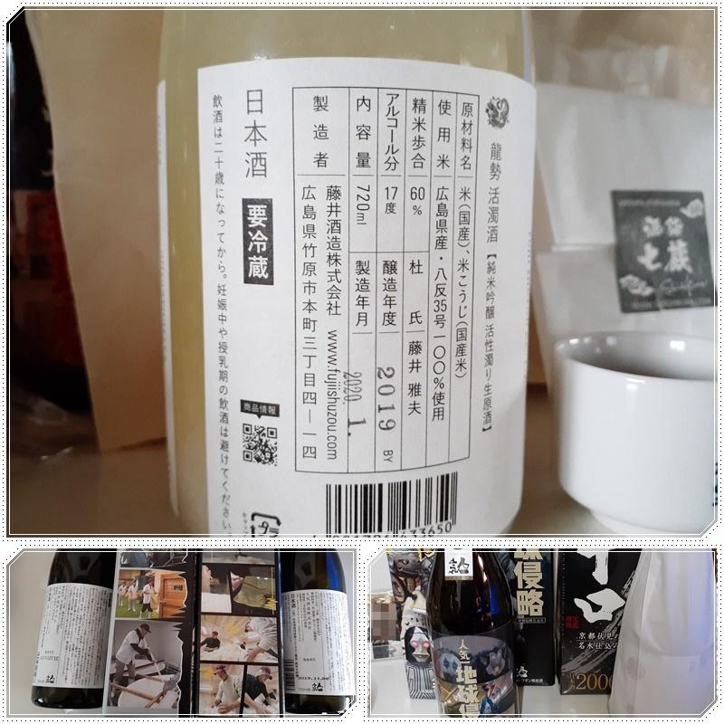 藤井酒造・活濁酒_b0236665_08182107.jpg