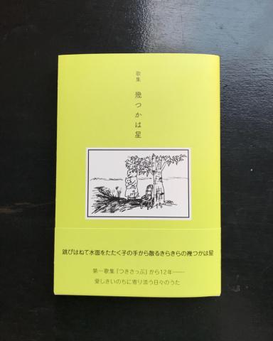 シミー書房展、開催中。短歌の本も販売しております。_d0268070_12125619.jpg