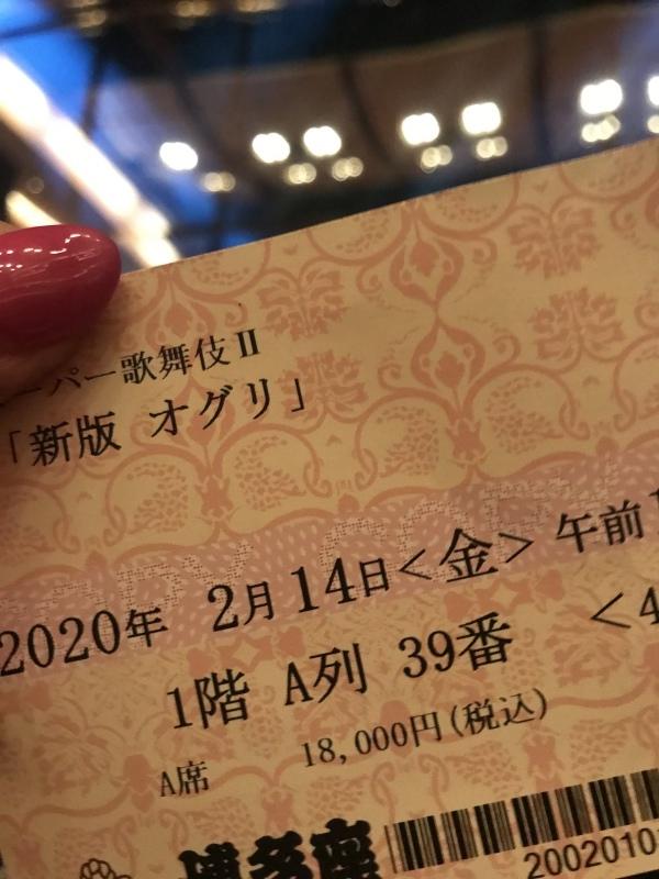 博多座スーパー歌舞伎II  新版オグリ_c0366777_23235035.jpeg