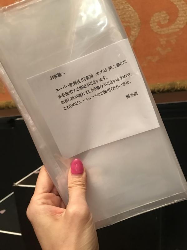 博多座スーパー歌舞伎II  新版オグリ_c0366777_23330289.jpeg