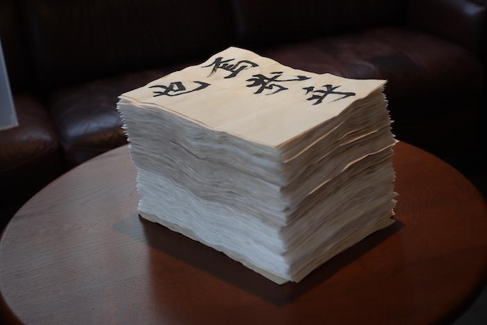 日下部鳴鶴の三体千字文500枚の半紙_d0335577_08101720.jpg