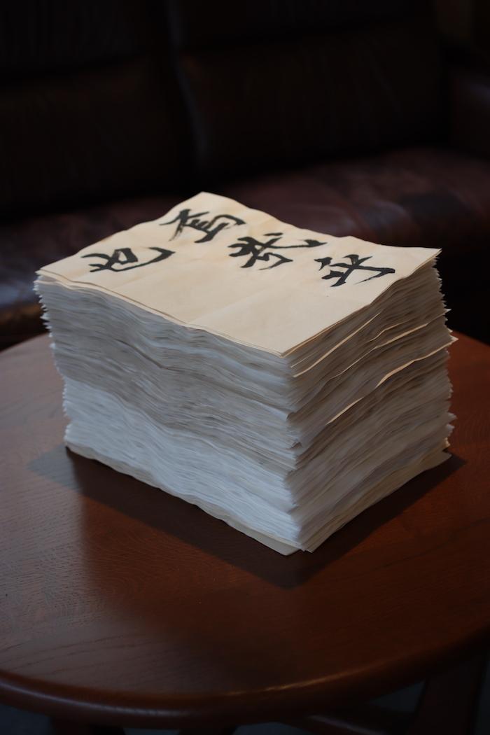 日下部鳴鶴の三体千字文500枚の半紙_d0335577_08105134.jpg