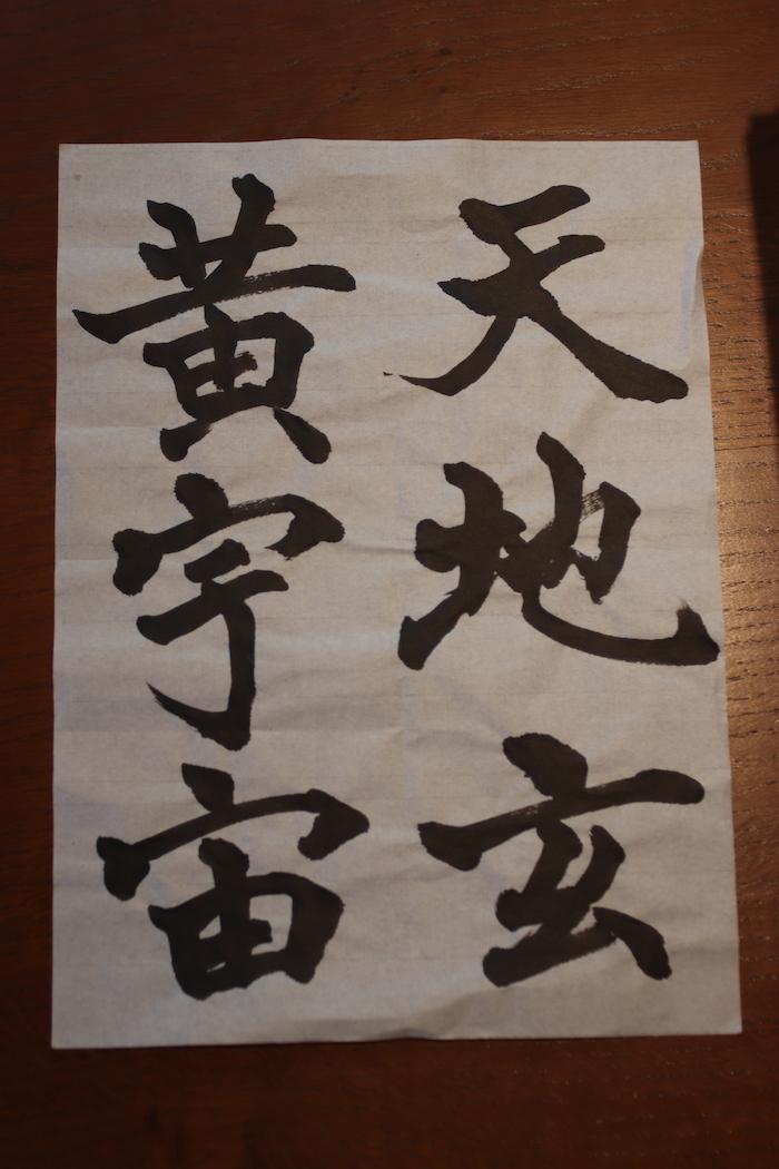 日下部鳴鶴の三体千字文500枚の半紙_d0335577_08110385.jpg