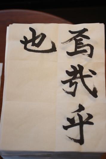 日下部鳴鶴の三体千字文500枚の半紙_d0335577_08111765.jpg