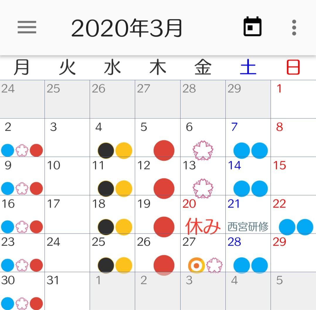 2020年3月の予定・カレンダー_c0366378_21202222.jpg
