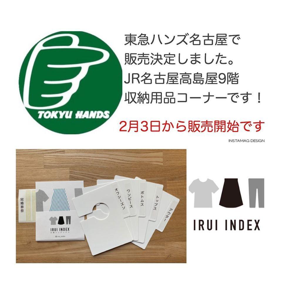 【IRUI INDEX】ノベルティで更に可愛く&フェスティバル打ち上げ!_e0303386_19025444.jpg