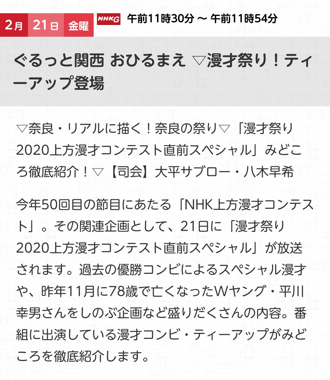 「漫才 祭り2020上方漫才コンテスト直前スペシャル」_b0083801_22523645.png