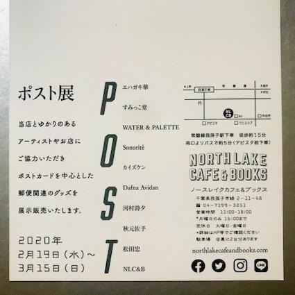 ポスト展 at NORTH LAKE CAFE&BOOKS_c0200314_10510869.jpg