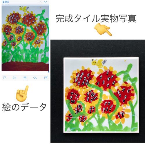 新しい展開です✨「印刷タイル(仮)〜あなたタイル〜」_f0149716_12264398.jpeg