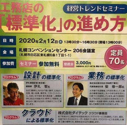 札幌で「標準化」セミナー_a0059217_10233869.jpg