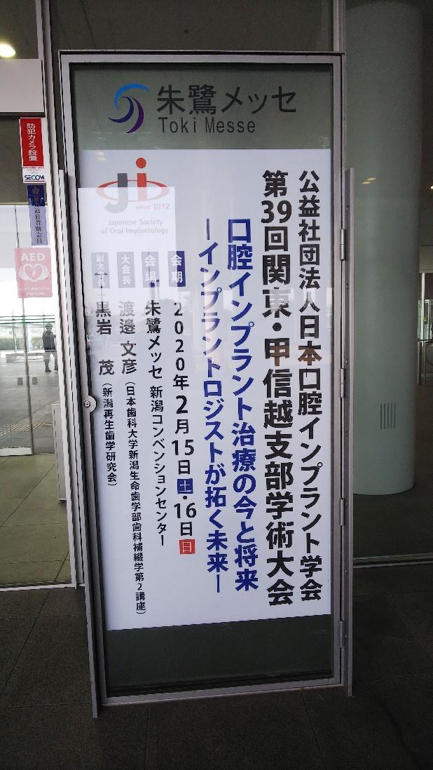 今日は新潟へ来ており..._b0141717_16073061.jpg
