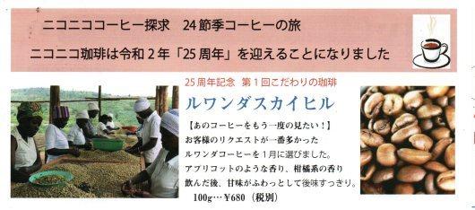 ** コーヒー豆sale販売 あす2/16(日) **  _b0136223_13534309.jpg
