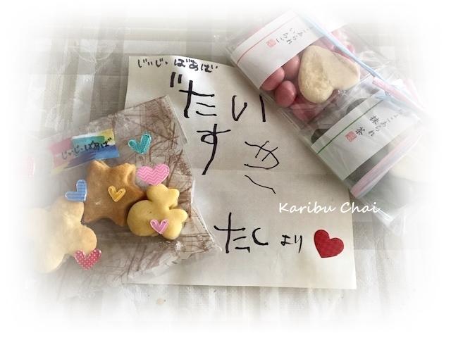 Happy Valentine\'s Day!_c0079828_13352639.jpeg