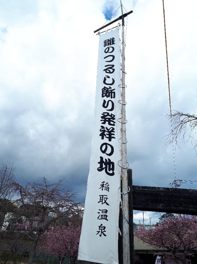 春の伊豆へ・稲取その1雛のつるし飾り_c0226331_09330377.jpg