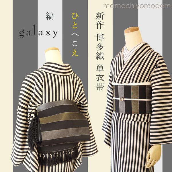 新作 博多織帯「ひとへこえ 縞」販売♪_e0167832_19592307.jpg