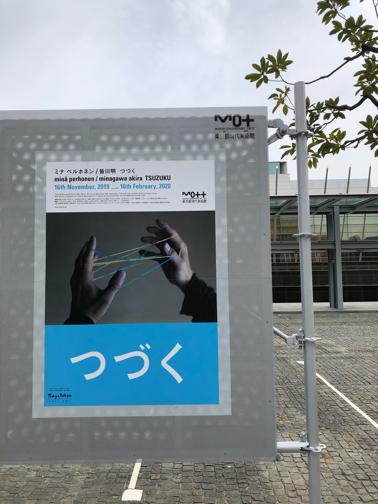 ミナペルホネン『つづく』展に出かけてきました♪(東京都現代美術館)_f0023333_21421104.jpg