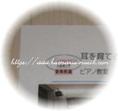 ピアノ教室☆通信☆合格☆お手伝い_d0165645_16432322.jpg