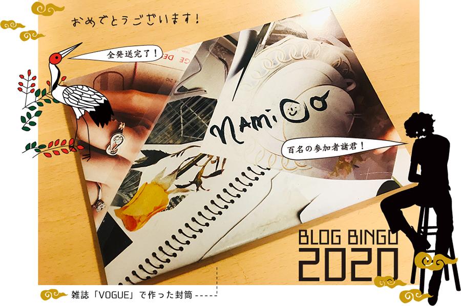 2月22日スタート『BLOG BINGO 2020』:総勢100名の参加者へのインビテーションとビンゴカード発送完了!_d0018646_00312987.jpg