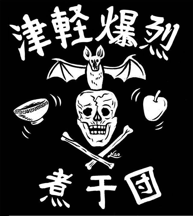 津軽爆烈煮干団_e0132147_07550328.jpeg