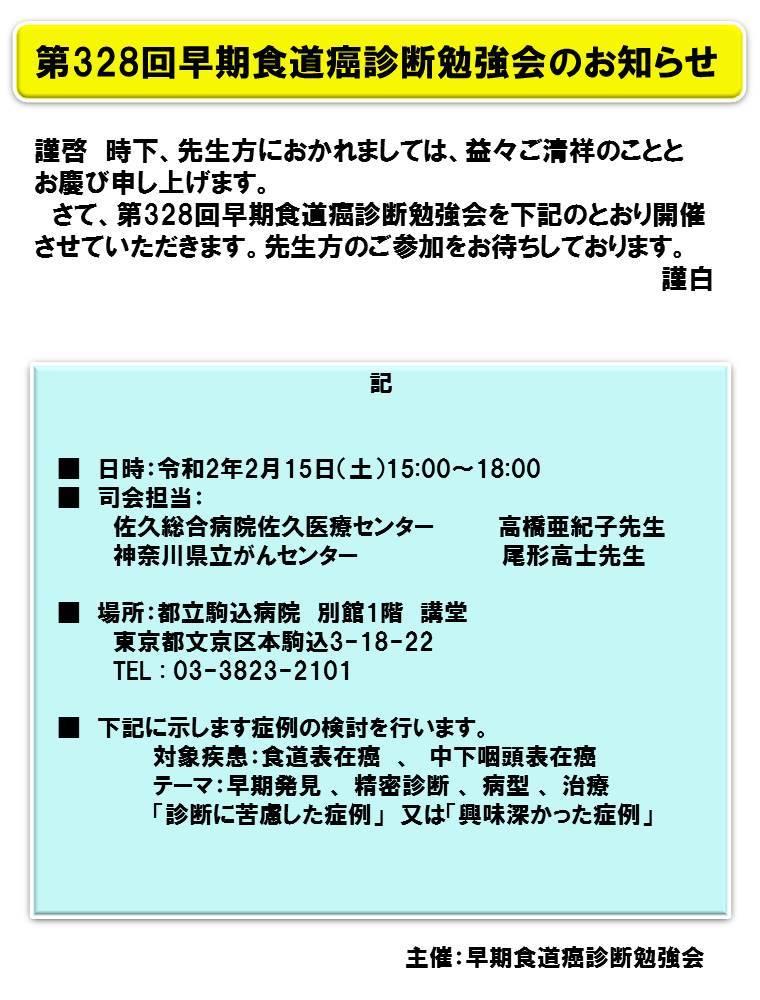 328回早期食道癌診断勉強会_b0180148_09332374.jpg
