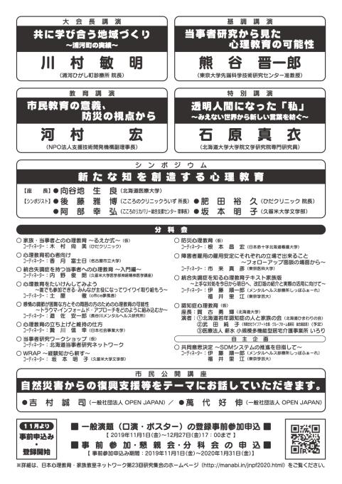 べてるの家:日本心理教育・家族教室ネットワーク第23回研究集会・北海道浦河大会_a0103650_22171258.jpg