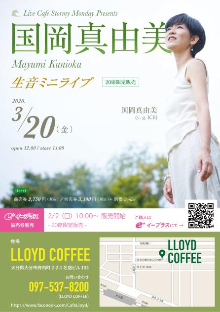 今後のライブ予定〜_d0124753_03014928.jpeg