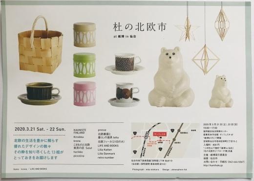 「紙博 in 仙台」のフライヤーが届きました_a0097756_14382520.jpeg