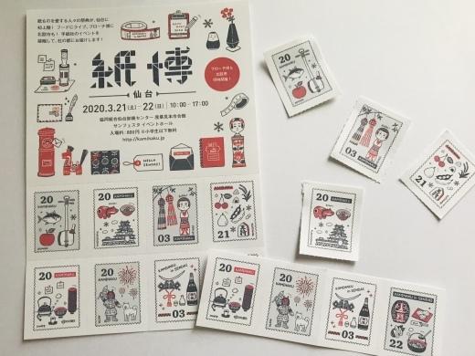 「紙博 in 仙台」のフライヤーが届きました_a0097756_15010094.jpeg