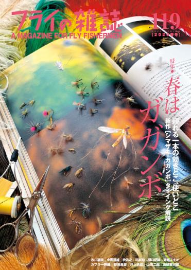 フライの雑誌 119号 届きました。_e0029256_17173782.jpg